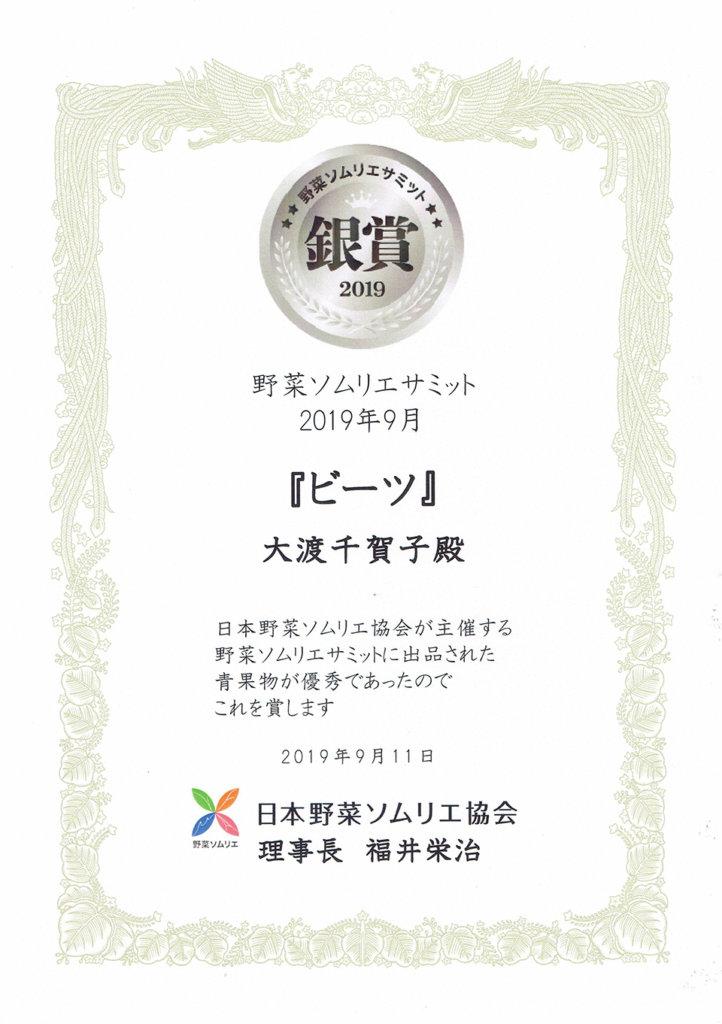 赤いビーツが野菜ソムリエサミットで銀賞を受賞しました!