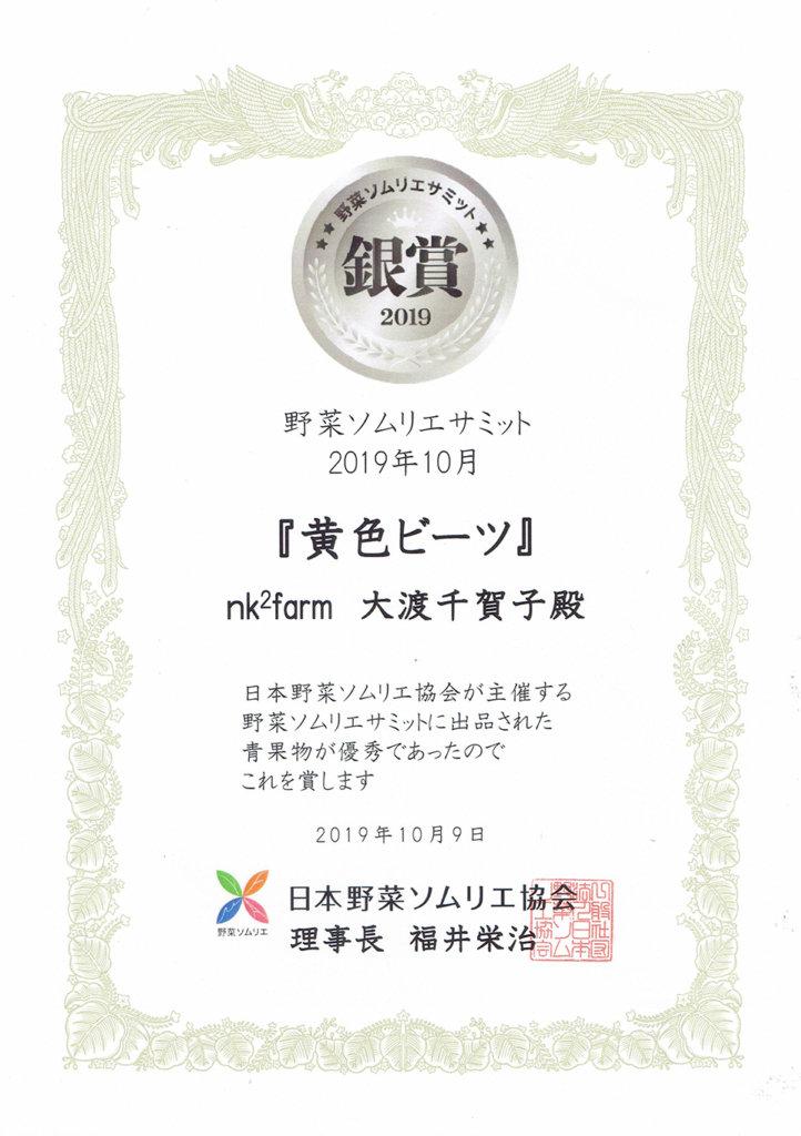 黄色いビーツが野菜ソムリエサミットで銀賞を受賞しました!