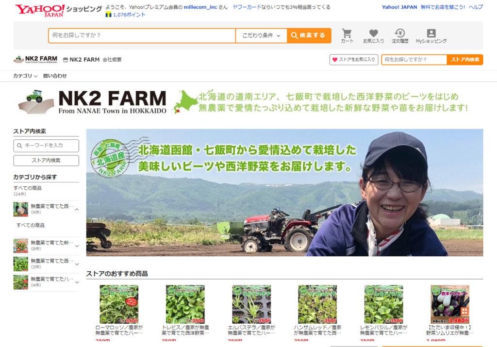 NK2 FARMのYahoo!ショップがOPENしました!