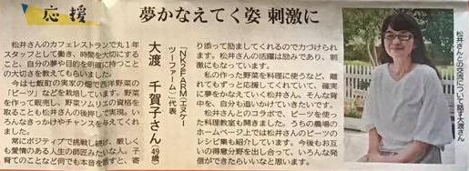 北海道新聞(地域情報版)みなみ風に掲載されました。