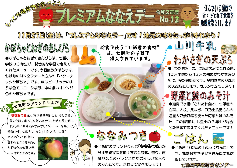 七飯町の学校給食に登場したバターナッツ
