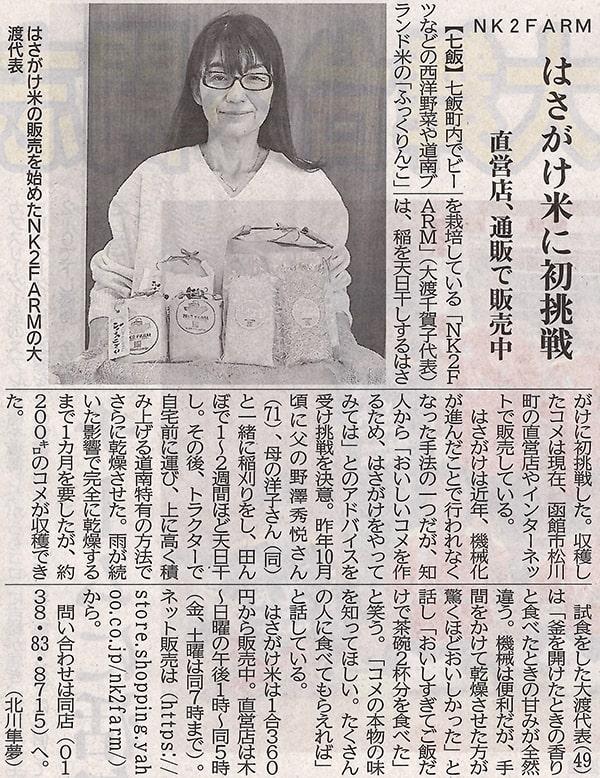 函館新聞に掲載されました。