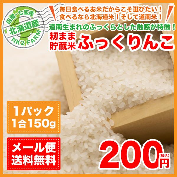 籾まま貯蔵米 ふっくりんこ 白米 1合