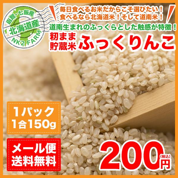 籾まま貯蔵米 ふっくりんこ 玄米 1合