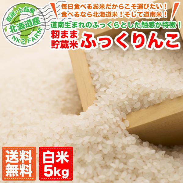 籾まま貯蔵米 ふっくりんこ 白米 5kg