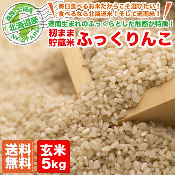 籾まま貯蔵米 ふっくりんこ 玄米 5kg