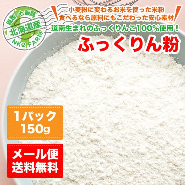 ふっくりんこ100%使用の米粉 ふっくりん粉 150g